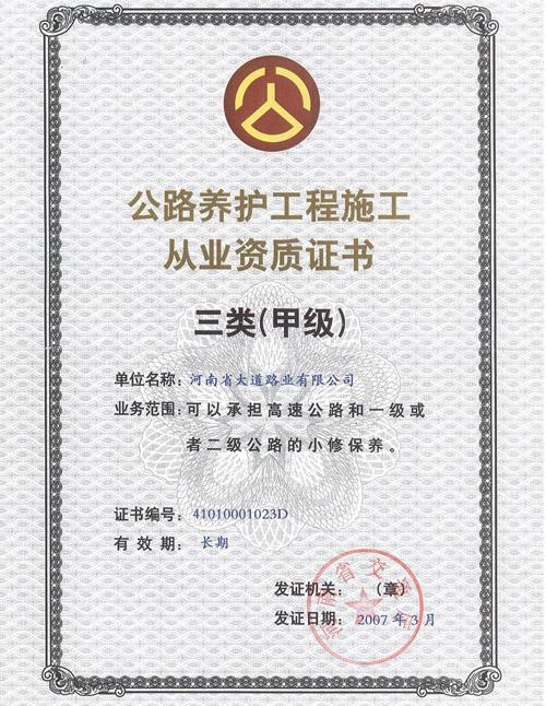 公路养护工程施工从业资格证书三级甲.jpg